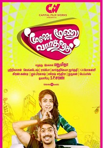 Moone Moonu Varthai Movie Poster