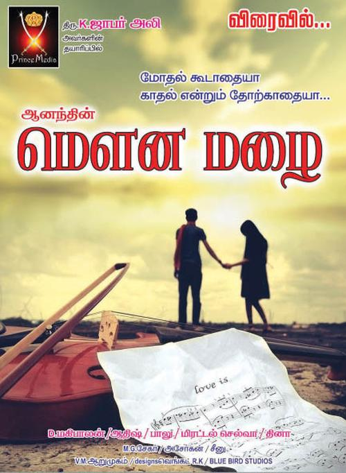Mouna Mazhai Movie Poster
