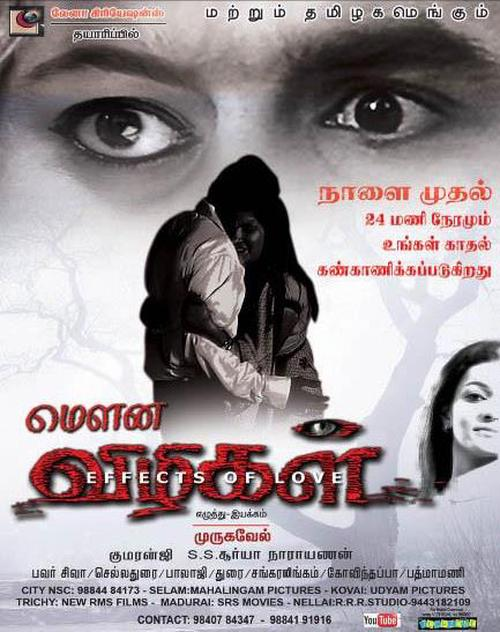 Mouna Vizhigal Movie Poster