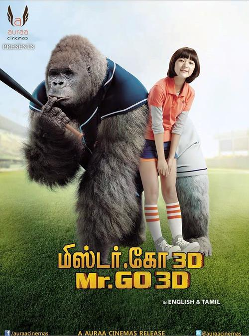 Mr. Go Movie Poster