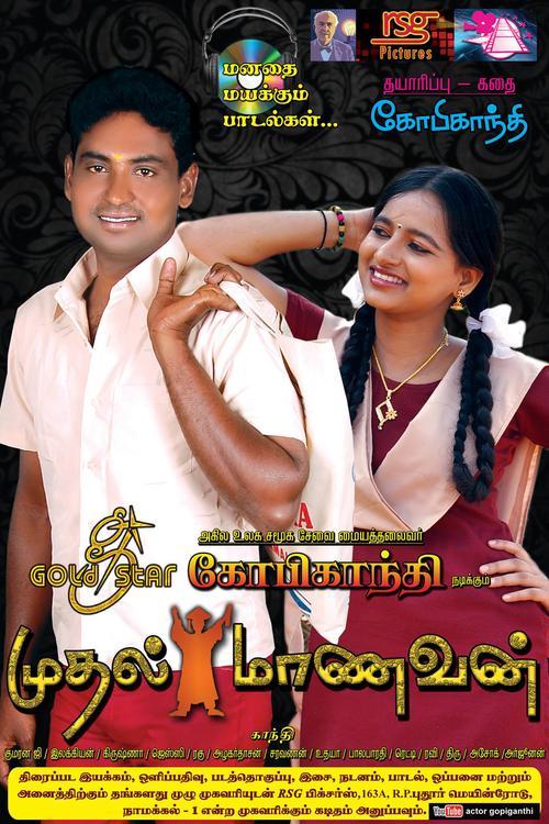 Mudal Maanavan Movie Poster