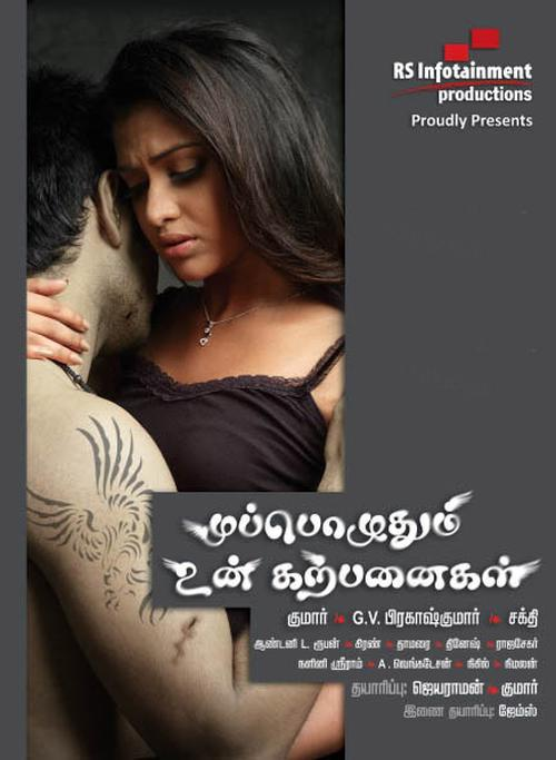 Muppozhudhum Un Karpanaigal Movie Poster