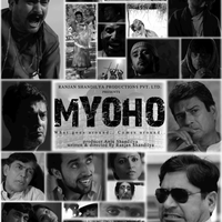 Myoho Movie Poster
