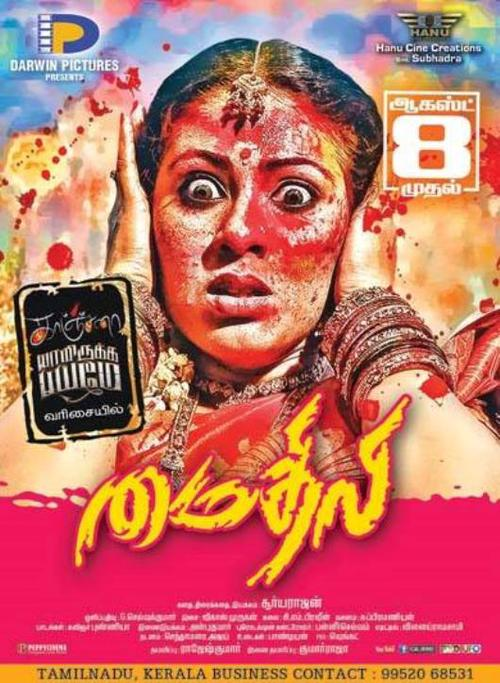 Mythili Movie Poster