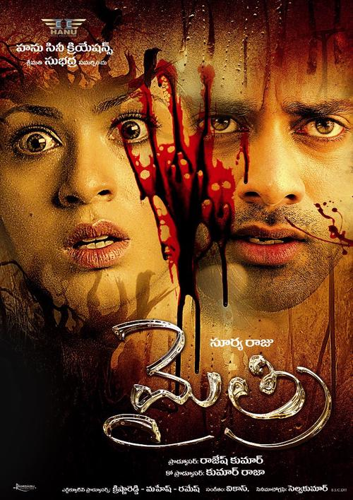 Mythri Movie Poster