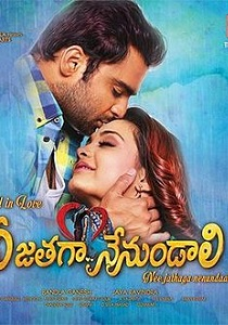 NEE JATHAGA NENUNDALI Movie Poster