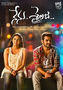 NENU SHAILAJA Movie Poster
