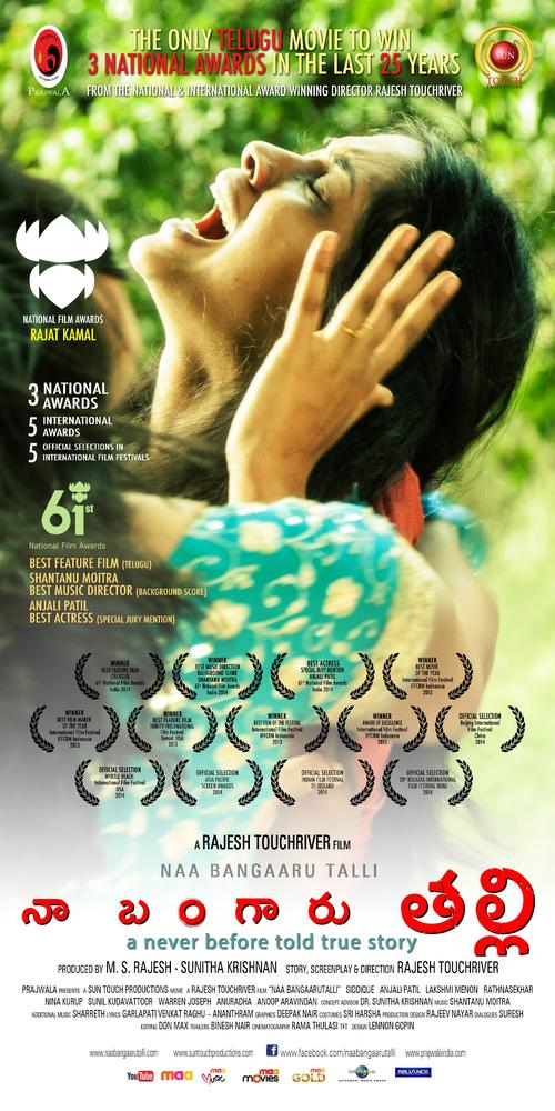 Naa Bangaru Talli Movie Poster