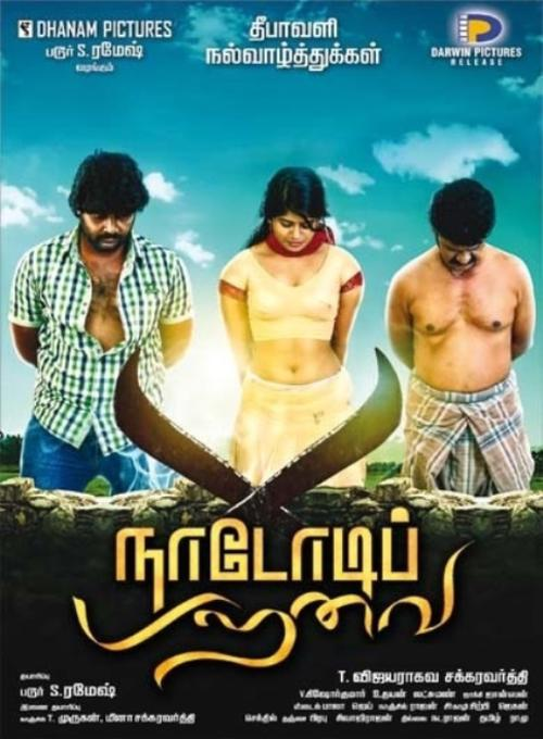 Naadodi Paravai Movie Poster