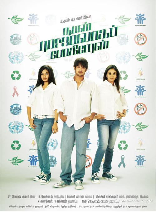 Naan Rajavaaga Pogiren Movie Poster