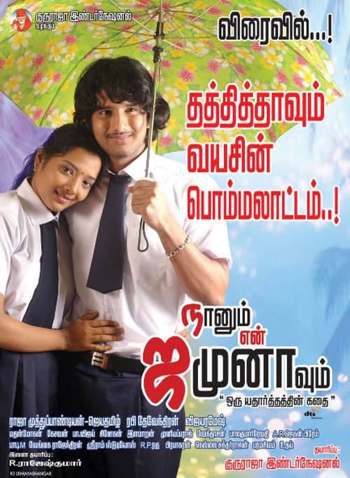 Naanum En Jamunaavum Movie Poster
