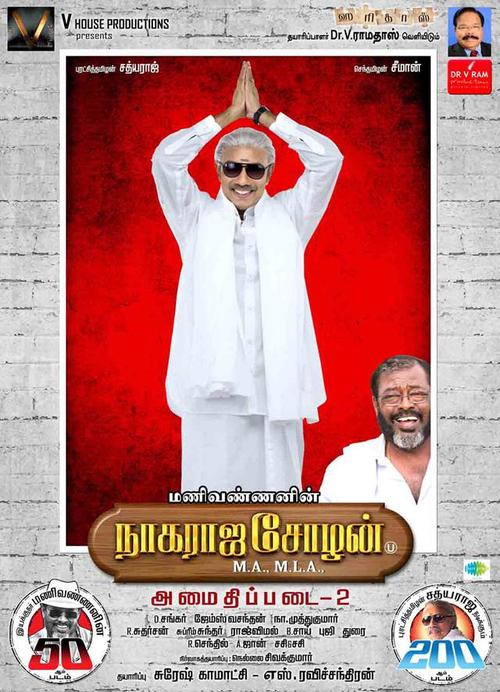 Nagaraja Cholan M.A M.L.A Movie Poster