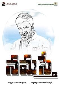 Namaste Movie Poster