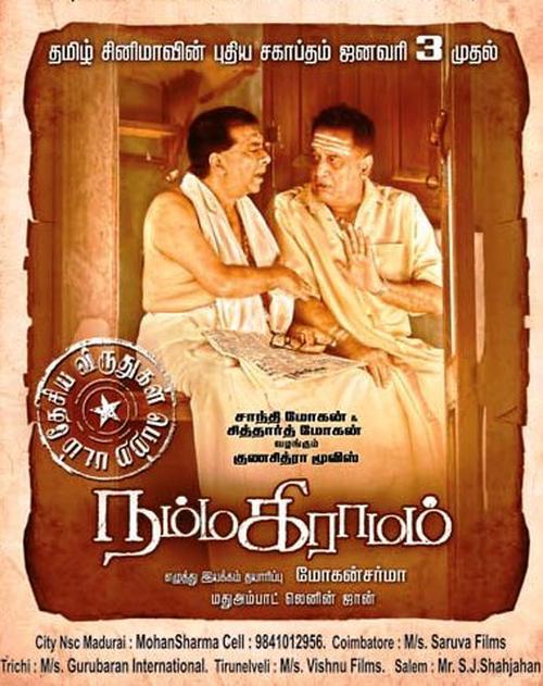 Namma Gramam Movie Poster