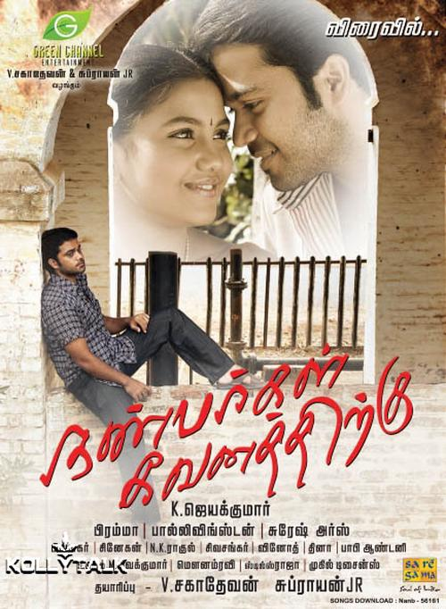 Nanbargal Kavanathirku Movie Poster