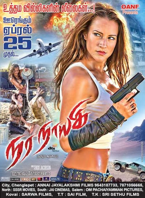 Nara Nayagi Movie Poster