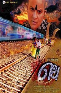 Nath Ek Pratha Movie Poster