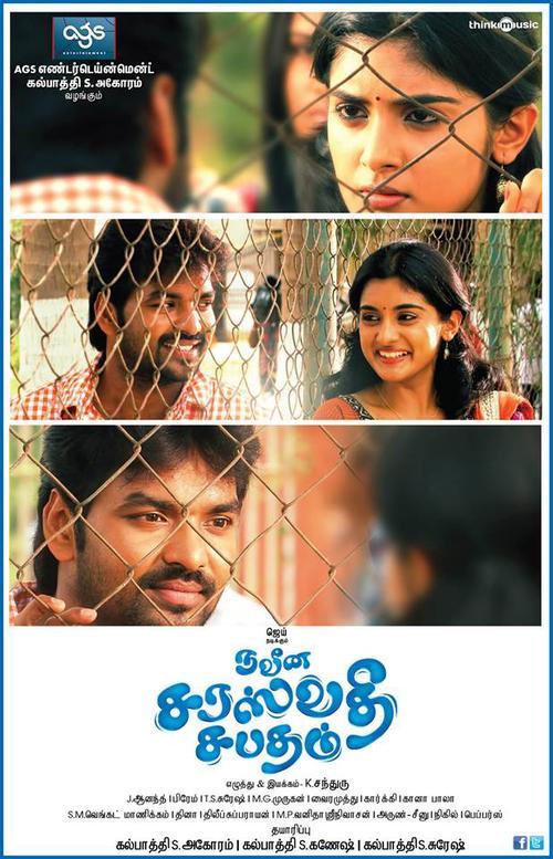 Naveena Saraswathi Sabatham Movie Poster