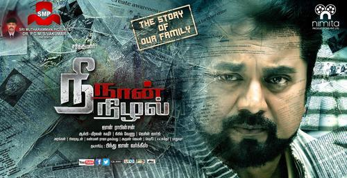 Nee Naan Nizhal Movie Poster