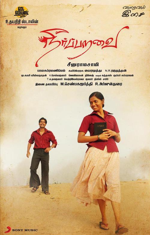 Neerparavai Movie Poster