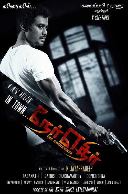 Ner Ethir - 504 Movie Poster