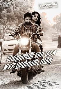 Nerungi Va Muthamidathe Movie Poster