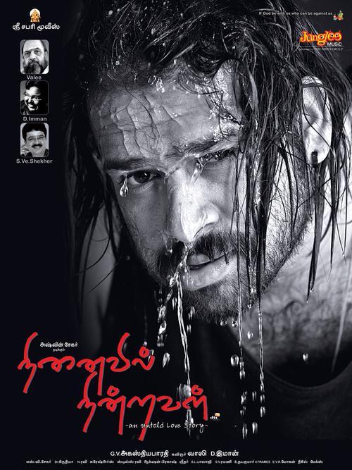 Ninaivil Nindraval Movie Poster
