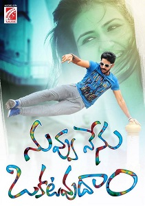 Nuvvu Nenu Okkatavudam! Movie Poster