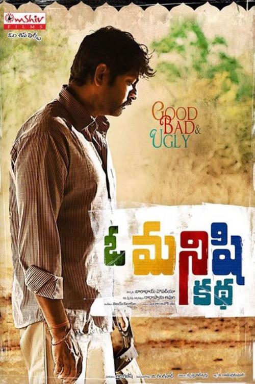 O Manishi Katha Movie Poster