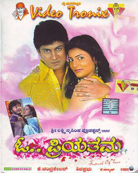 Oh, Priyathama Movie Poster