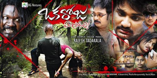 Oka Roju Movie Poster