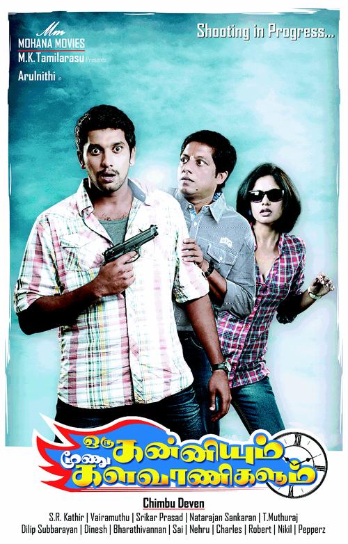 Oru Kanniyum Moonu Kalavanikalum Movie Poster
