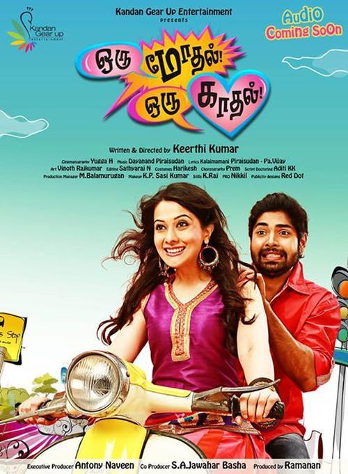 Oru Modhal Oru Kadhal Movie Poster