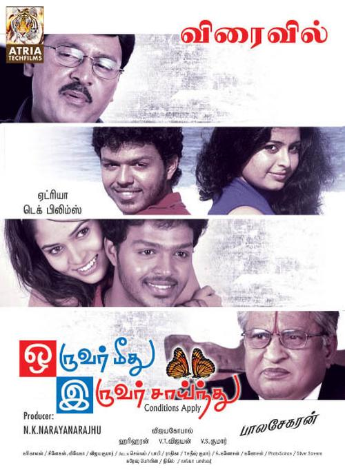 Oruvar Medu Eruvar Saindhu Movie Poster