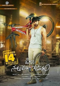 PILLA NUVVU LENI JEEVITHAM Movie Poster