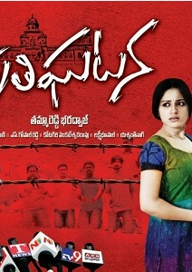 PRATIGHATANA Movie Poster