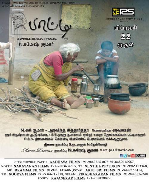 Paatti Movie Poster