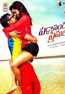 Paddanandi Premalo Mari Movie Poster
