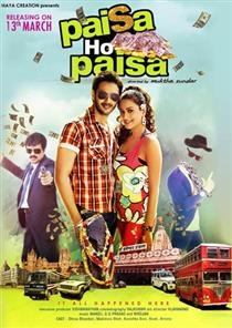 Paisa Ho Paisa Movie Poster