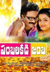Pambalakadi Jamba Movie Poster