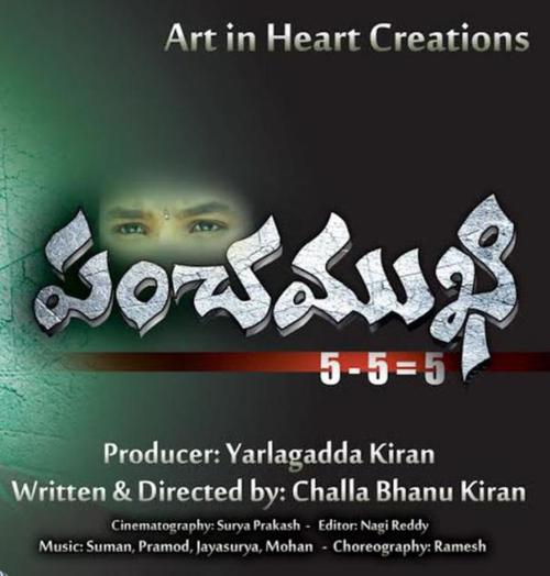 Panchamukhi Movie Poster