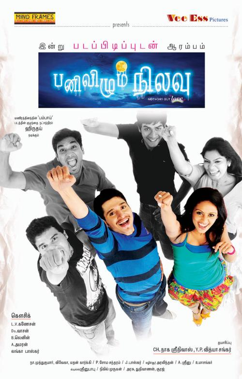 Panivizhum Nilavu Movie Poster