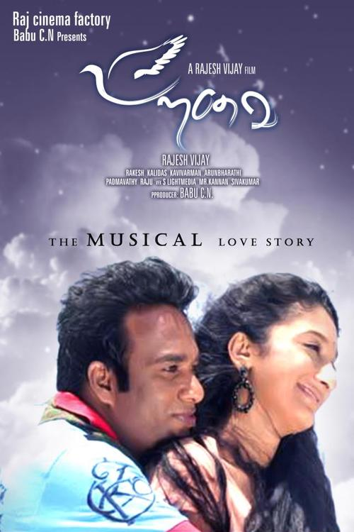 Paravai Movie Poster
