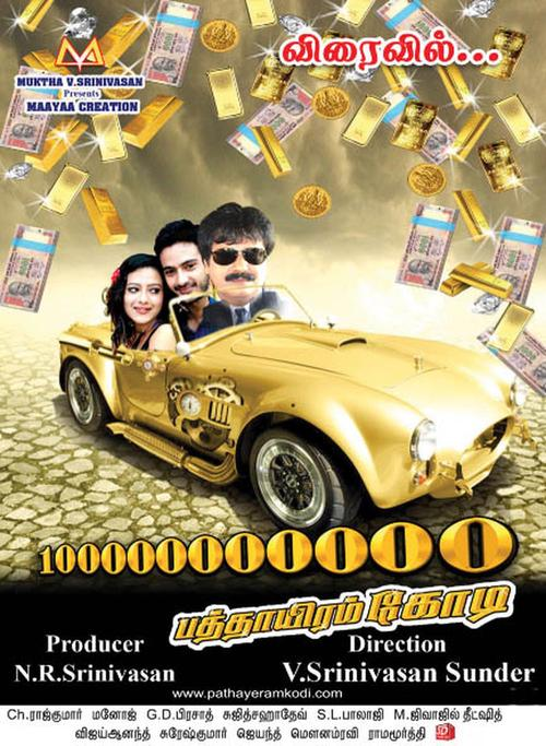 Pathayeram Kodi Movie Poster