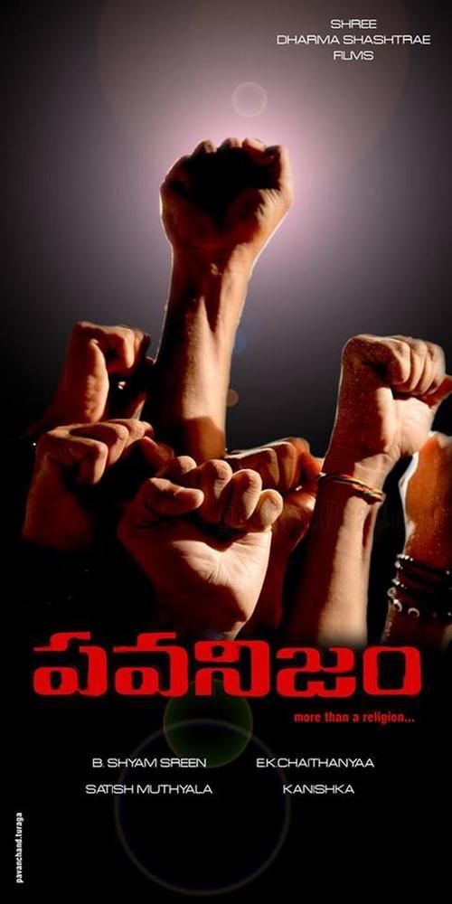 Pawanism Movie Poster