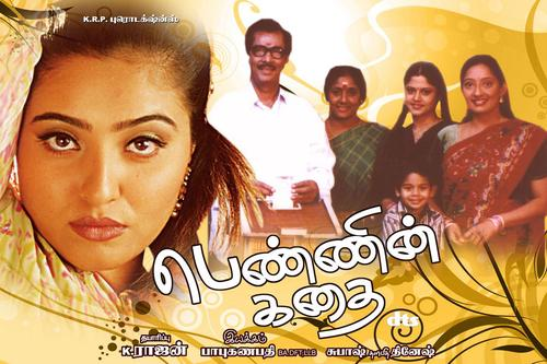 Pennin Kadhai Movie Poster