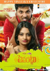 Pesarattu Movie Poster