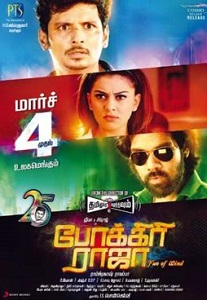 Pokkiri Raja Movie Poster