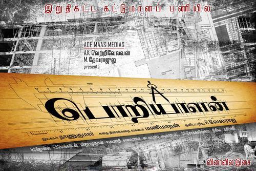 Poriyaalan Movie Poster