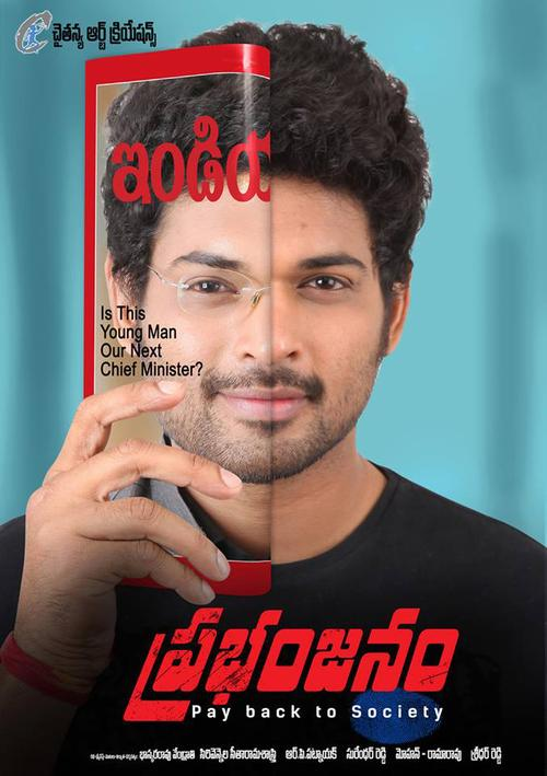 Prabhanjanam Movie Poster